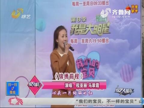 综艺大篷车:程亚丽马翠霞演唱《锦绣前程》