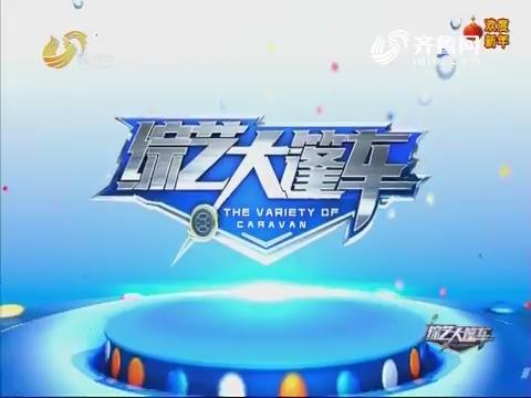 20171231《综艺大篷车》:喜迎2018 欢度新年