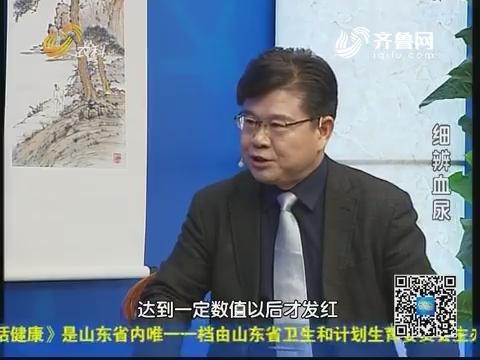 20171231《名医话健康》:名医司国民——细辨血尿