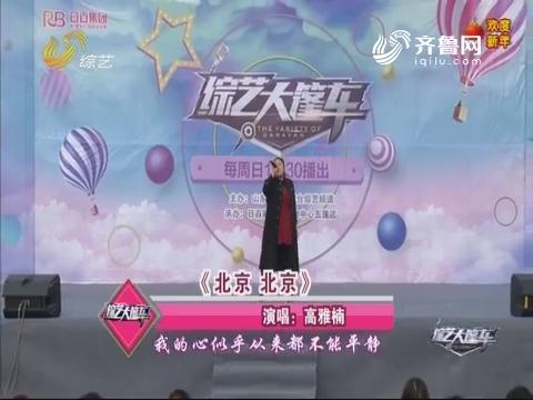 综艺大篷车:高雅楠演唱《北京 北京》