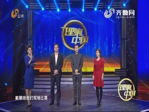 20171231《理响中国》:党的十九大报告辅导读书
