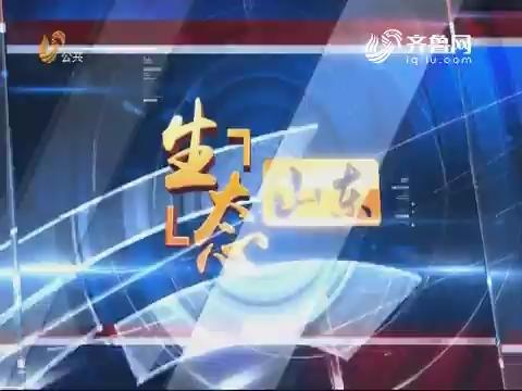 """20171231《生态山东》:以贫""""服""""贫 打好扶贫攻坚战"""