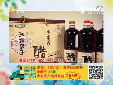 20171231《中国原产递》:枣米香醋
