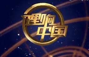 《理响中国》今晚21点首秀!打call新时代从学理论开始