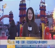 闪电连线:中国(日照)元旦迎日祈福大典1月1日晨举行