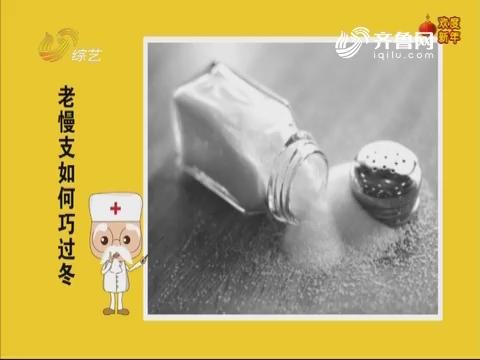 20180101《世医堂家有大中医》:老慢支如何巧过冬