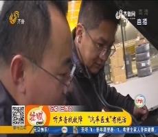 """【能工巧匠】青岛:听声音找故障 """"汽车医生""""有绝活"""