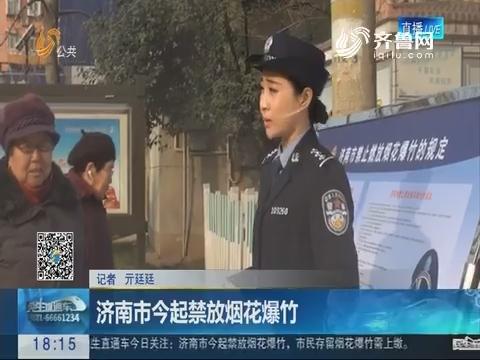 济南市1月1日起禁放烟花爆竹