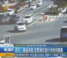 济宁:路遇求助 交警闯红灯逆行与时间赛跑