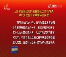 省委省政府向驻鲁部队全体指战员和广大优抚对象致新年慰问信