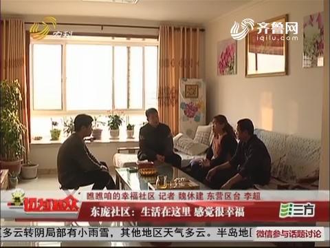 【瞧瞧咱的幸福社区】东庞社区:生活在这里 感觉很幸福