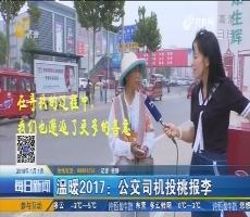 温暖2017:公交司机投桃报李