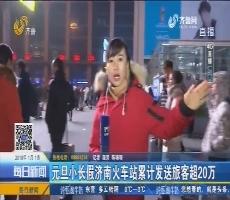 【4G直播】元旦小长假济南火车站累计发送旅客超20万