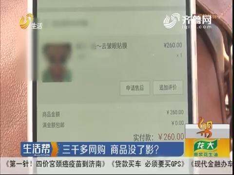 淄博:三千多网购 商品没了影?