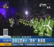 """新闻榜中榜:济南交警举行""""跨年""""查酒驾"""