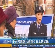 新闻榜中榜:济南禁燃烟花新规1月1日正式实施
