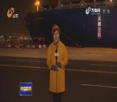 【你好,2018】青岛港迎来建港以来最大换装船