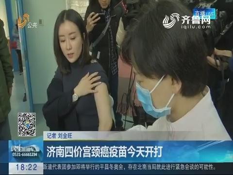 济南四价宫颈癌疫苗1月1日开打
