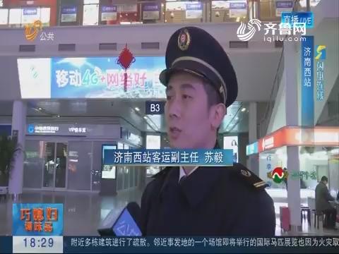 【闪电连线】石济高铁:1月1日共开行14次列车