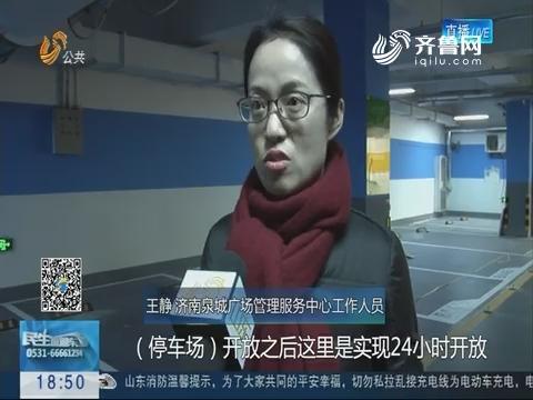济南:泉城广场智能停车场6日使用