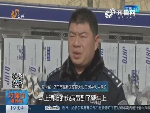 济宁: 闯灯逆行赶到医院 伤者寻找好心交警