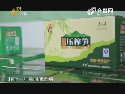 20180101《中国原产递》:有机压榨笋