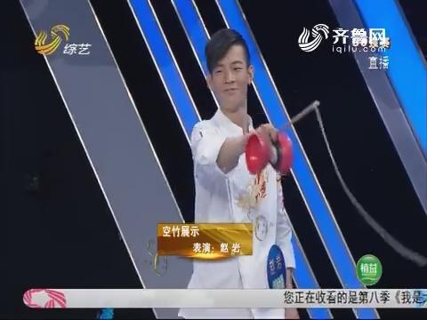 我是大明星:赵岩现场展示空竹绝活