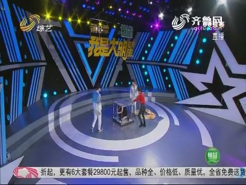 我是大明星:陈默现场展示变幻莫测的魔术表演