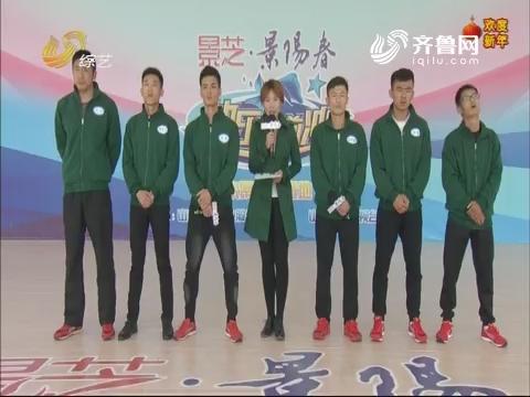 20180101《快乐向前冲》:2017王中王争霸赛 王者之队6晋5