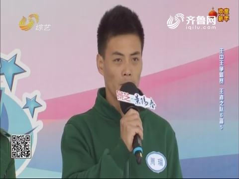 快乐向前冲:2017王中王争霸赛 王者之队6晋5第一轮