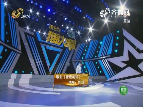 我是大明星:无臂青年刘涛脚拨吉他感动现场观众