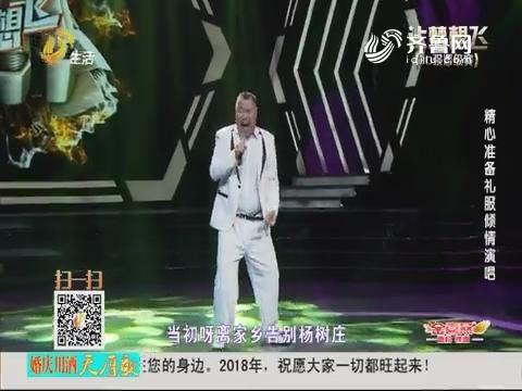 让梦想飞:赵玉喜精心准备礼服倾情演唱