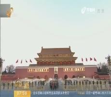 【闪电排行榜】出发 2018!人民解放军执行天安门广场升旗仪式