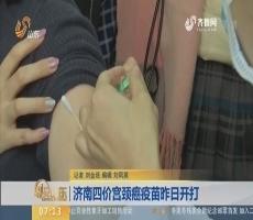 【闪电排行榜】济南四价宫颈癌疫苗1月1日开打