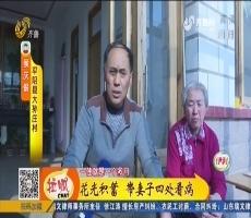 平阴:患难夫妻 二十年照顾如一日