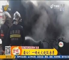 淄博:痛心!一场大火烧毁房屋