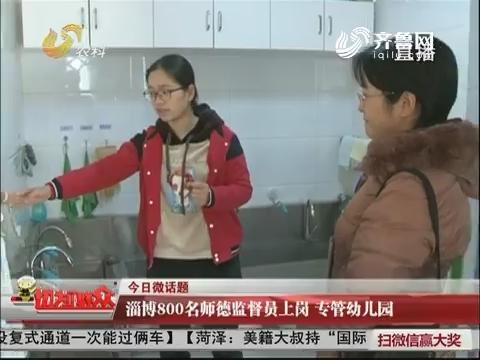 【今日微话题】淄博800名师德监督员上岗 专管幼儿园