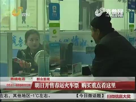 【群众新闻】1月3日开售春运火车票 购买重点看这里