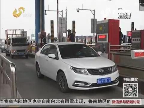 【群众新闻】济南:高速收费站设复式车道 一次能过俩车