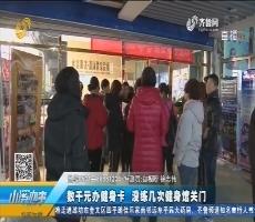 济宁:数千元办健身卡 没练几次健身馆关门