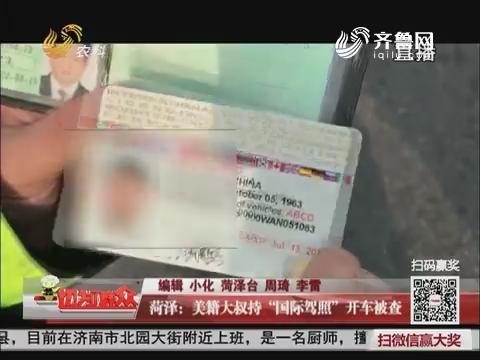 """菏泽:美籍大叔持""""国际驾照""""开车被查"""