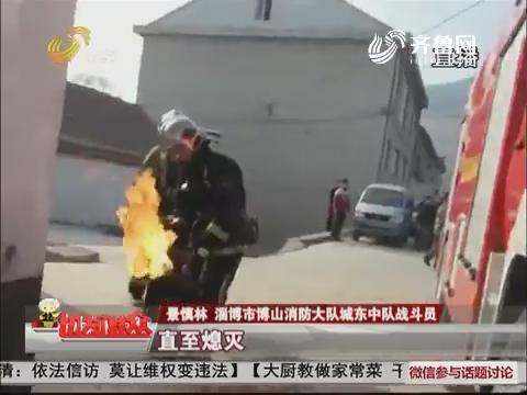 淄博:消防员徒手抢出喷火煤气罐