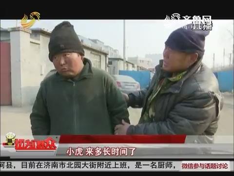 """齐河:走失15个月的""""王虎""""找到了"""