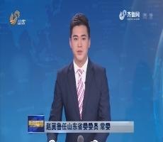 赵冀鲁任山东省委委员 常委