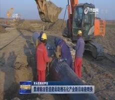 【来自基层的声音】董潍输油管道建设助推石化产业新旧动能转换