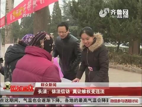 【群众新闻】长清:依法信访 莫让维权变违法