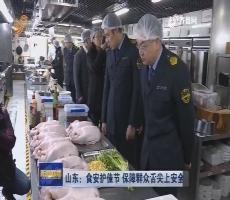 山东:食安护佳节 保障群众舌尖上安全