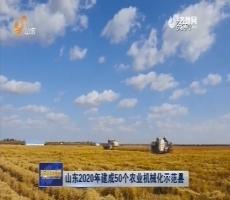 山东2020年建成50个农业机械化示范县