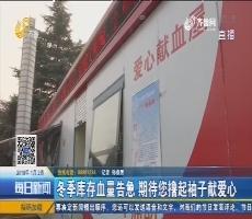 济南:冬季库存血量告急 期待您撸起袖子献爱心
