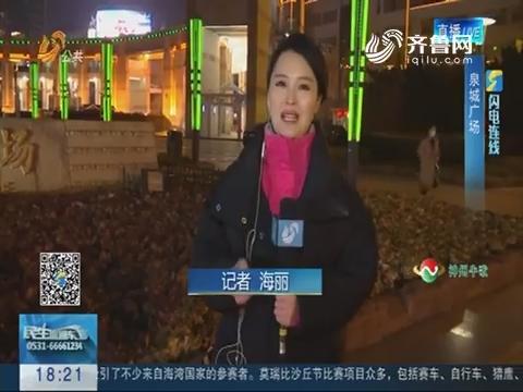 【闪电连线】济南:降雪和持续低温来袭
